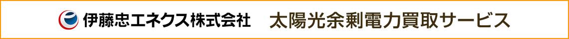 伊藤忠エネクス株式会社 太陽光余剰電力買取サービス