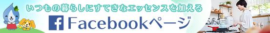 いつもの暮らしにすてきなエッセンスを加えるFacebook