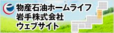 物産石油ホームライフ岩手株式会社ウェブサイト